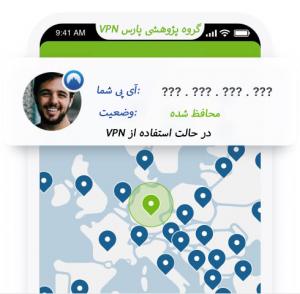 لزوم خرید VPN و مخفی کردن آی پی